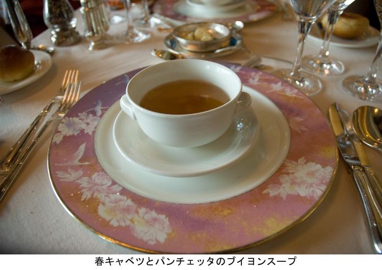 飛鳥Ⅱスープ