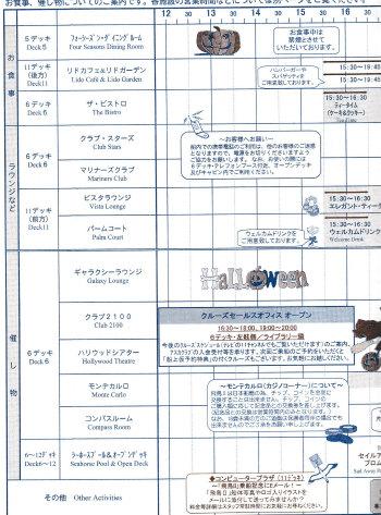飛鳥Ⅱの船内新聞