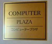 飛鳥Ⅱでインターネット利用、ウェブ閲覧やメールをするにはコンピュータープラザで