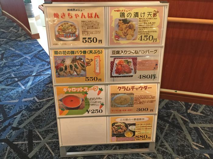 阪九フェリーいずみレストランメニュー