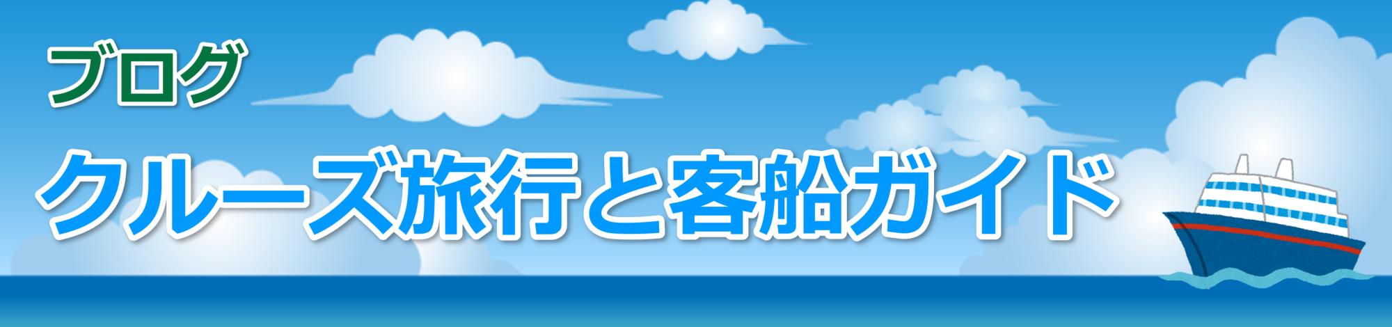 ブログ クルーズ旅行と客船ガイド